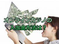 オンラインカジノの出金方法は?